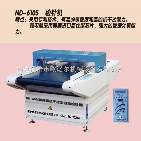 ND-610S-ND-610S抗干扰全自动检针机