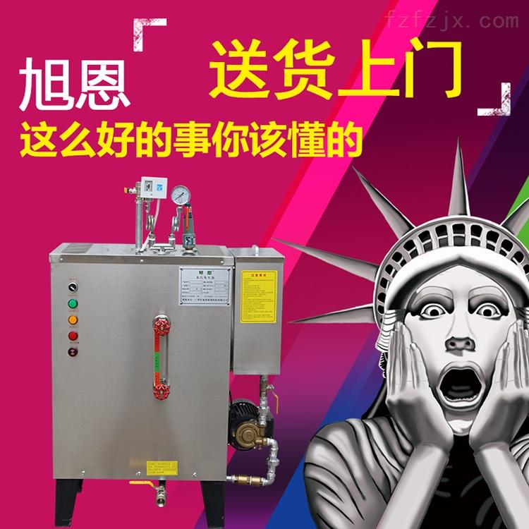 旭恩快装12KW电加热蒸汽发生器图片